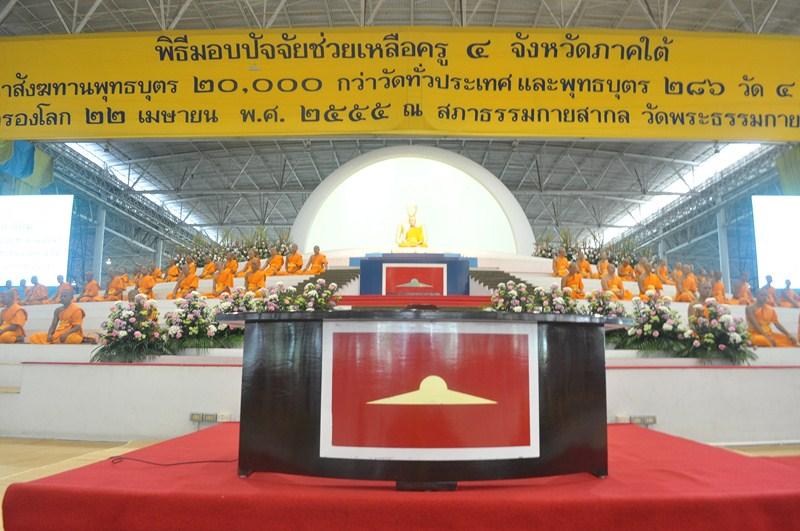 Thái Lan: Lễ chính thức Ngày Trái Đất